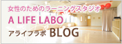 アライフラボ ブログ