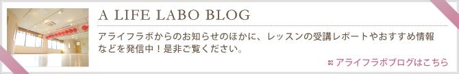 アライフラボブログ